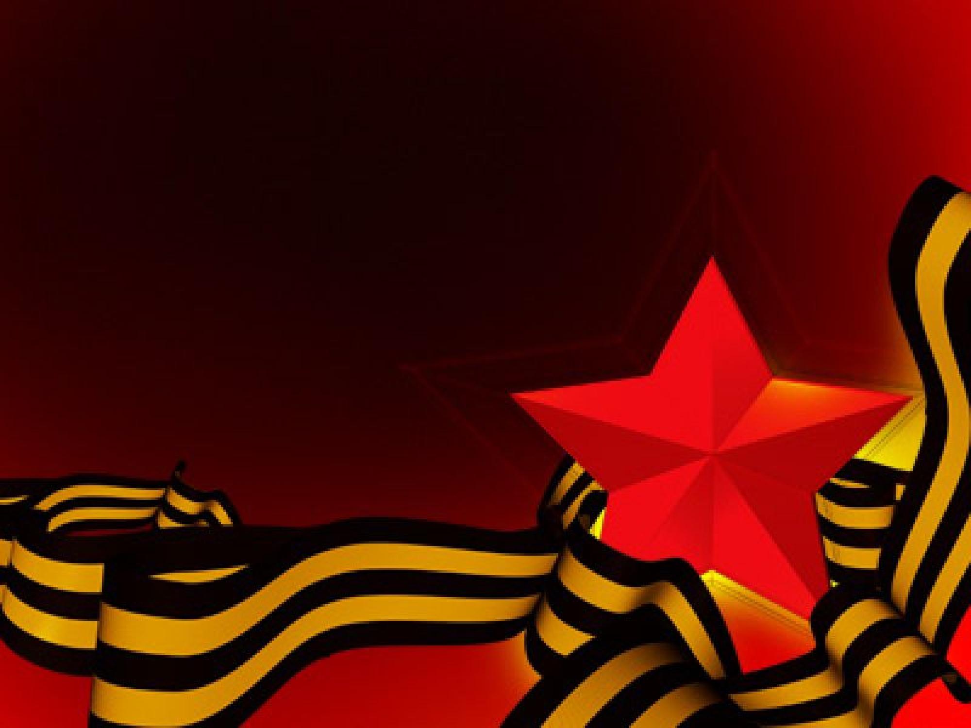 Сценарий акция звезда победы